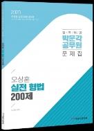 2020 오상훈 실전 형법 200제