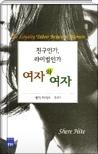 친구인가 라이벌인가 여자와 여자 - 여성과 여성의 다양한 관계를 다각적인 시점에서 조명한 책 1판3쇄