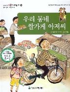우리 동네 쌀가게 아저씨 (교과서 으뜸 사회탐구, 58 : 민주 정치 - 지방 자치) [씽씽펜 지원] [ISBN : 9788954870634]