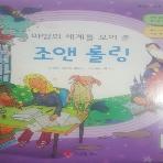 인물 이야기/ 마법의 세계를 보여 준 조앤 롤링