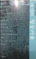 내 안의 청동거울 - 비나리 글마당 여덟번째 (초판1쇄)