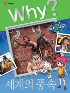 Why? 세계의 풍속 (아동만화)