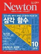 Newton 뉴턴 2019.10 삼각함수