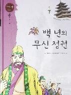 백 년의 무신 정권 - 지혜샘 만화한국사11