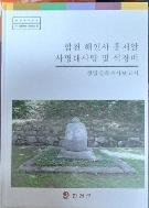 합천 해인사 홍제암 사명대사탑 및 석장비 (정밀실측조사보고서)