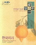 EBS 탐스런 한국지리 (2008) EBS한국교육방송공사