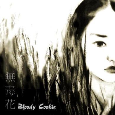 블러디 쿠키 (Bloody Cookie) - 無毒花 (무독화) (SINGLE)