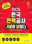 2019 NCS 한국 전력공사 기출이 답이다