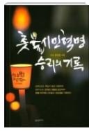 촛불 시민 혁명 승리의 기록 - 현직 중소기업인 촛불시민 전상훈이 발로 뛰며 기록한 230일 현장기록  초판
