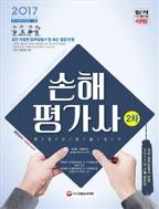 2017 손해평가사 2차 한권으로 끝내기