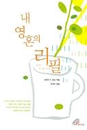 내 영혼의 리필 (종교/상품설명참조/2)