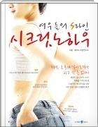 여우들의 S라인 시크릿 노하우 - 평생 운동과 식이조절만 하고 살 순 없다 초판1쇄