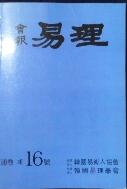 회보 역리   (會報)易理  제16호 1999년 가을호     /사진의 제품  ☞ 서고위치;GT 1