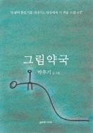 그림약국 (에세이/상품설명참조/2)