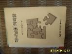 네비게이토 출판사 / 하나님을 의뢰함 / 제리 브릿지즈 -89년.초판