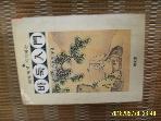 명문당 편집부 편역 / 바둑입문 ( 9단 杉內雅男 原著 ) -82년.초판