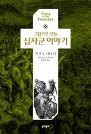 그림으로 보는 십자군 이야기 (역사/양장/2)