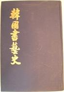 한국서예사(원곡 김기승 지음 l .대성문화사 ) 1966년초판