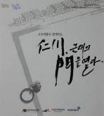 소외계층과 함께하는 인천, 근대의 문을 열다 (2010.10.2~10.10 인천아트플랫폼 전시장 전시도록)