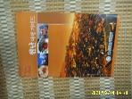 중화인민공화국 국가관광국 / 윈난 여행 가이드 -발행일 잘 모름. 꼭상세란참조