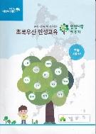 초록우산 인성교육 2018년판