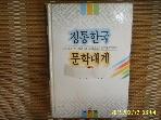어문각 / 정통한국문학대계 2 김동인 -사진과 비슷. 꼭 상세란참조