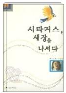 시타커스 새장을 나서다 - 한국일보 주최 문예전 소설부문 입상으로 등단한 작가의 첫 단편 소설집 1쇄