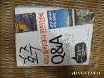 고려원북스 /호주 워킹 홀리데이 완전정복 Q 앤 A 그리고 그에 관한 독설 / 강태호. 서지홍 -아래참조