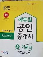 2016 에듀윌 공인중개사 2차 기본서