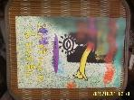 문학과지성사 / 개를 소재로 한 세 가지 슬픈 사건 / 김병언 소설 -뒤표지없음.95년.초판.설명란참조