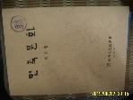 민족문화추진회 / 민족문화 제2집 1976.12 -설명란참조