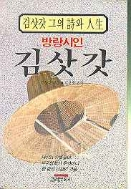 방랑시인 김삿갓 - 그의 시와 인생