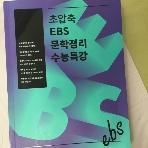 2018 초압축 EBS 문학정리 수능특강