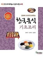 윤숙자 교수와 함께하는 한국음식 기초조리 /(하단참조)