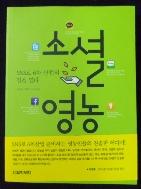 소셜 영농  -SNS로 6차 산업의 길을 열다  9791195256419  /사진의 제품     ☞ 서고위치:MW +1