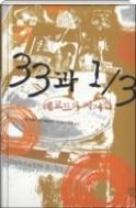 33과 1/3 - 이탈리아 작가 안드레아 케르베이커의 신작 장편소설 (양장본) 초판1쇄