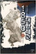 1850 대한제국. 1-10 (완결) : 이윤규 역사판타지 장편소설 - 클릭북 - KG1
