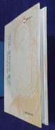 단경 선사상의 연구 (불교학술총서6) /사진의 제품 / 상현서림 /☞ 서고위치:GR 4 *[구매하시면 품절로 표기됩니다]