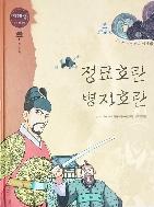 정묘호란. 병자호란 - 지혜샘 만화한국사 21