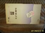 동천사 / 섬 / 쟝 그르니에 에세이. 이재하 역 -88년.초판.설명란참조