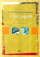 임상 진단세균학 (공학/큰책/상품설명참조/2)