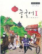 고등학교 중국어 1 교과서 (파고다북스-이선희)