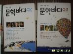 생각의나무 -2권/ 문학바다 2010 여름. 2010 가을. 겨울 ( 2호. 3호 ) -아래참조