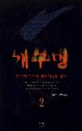 개구멍 1.2완-김희기