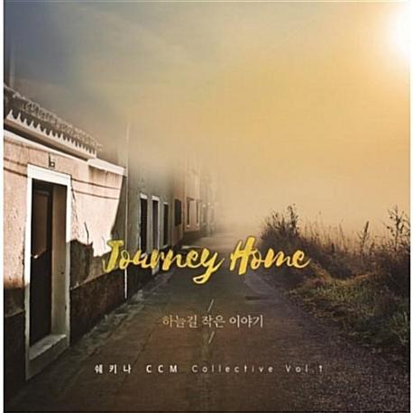 쉐키나 CCM Collective - Journey Home 하늘길 작은 이야기