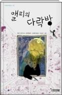 앨피의 다락방 - 한지붕 아래 다른 꿈을 꾸는 가족의 이야기! '검은 여우'의 작가 베치 바이어스의 장편동화 1판4쇄