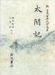 太閤記 (新日本古典文學大系 60) 태합기 (신일본고전문학대계 60) (1996 초판영인본)