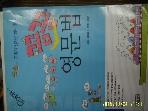 서해Lab / 꼼꼼 영문법 (꼼꼼히 읽기만 하면 끝) / 박희석 지음. 조양순 그림 -04년내외