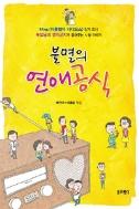불멸의 연애공식 - tbs <이홍렬의 라디오쇼> 인기 코너  (에세이/2)