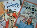 이스라엘의 역사 (상) + 위대한 한국의 순교 성인들     (두권/홍지연/전상균/나길동/다솜/aB)